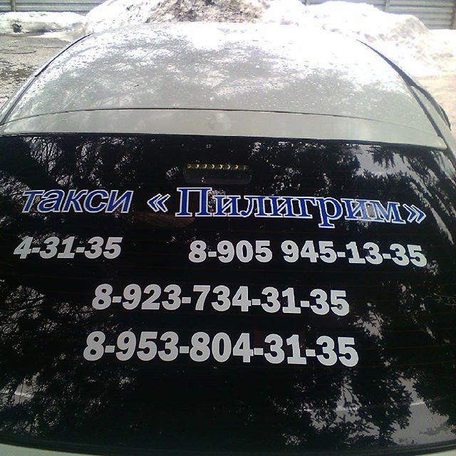 Наклейки на стекло автомобиля