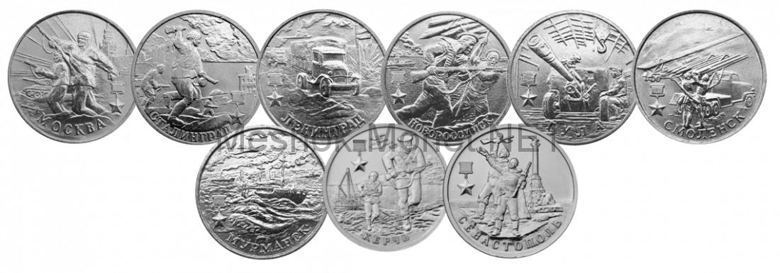 Набор из девяти монет 2 рубля серии Города-герои