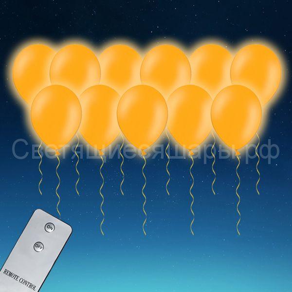 Оранжевые светящиеся шары с пультом ДУ