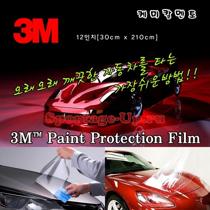Защитная антигравийная плёнка 3M PPF, рулон 2.1м х 0.3м