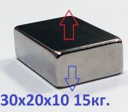 Магнит неодимовый 30х20х10 мм 15кг