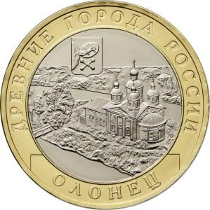 10 рублей Олонец 2017г.