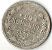 20 копеек. С.П.Б. 1868 год. (H.I.). Серебро.