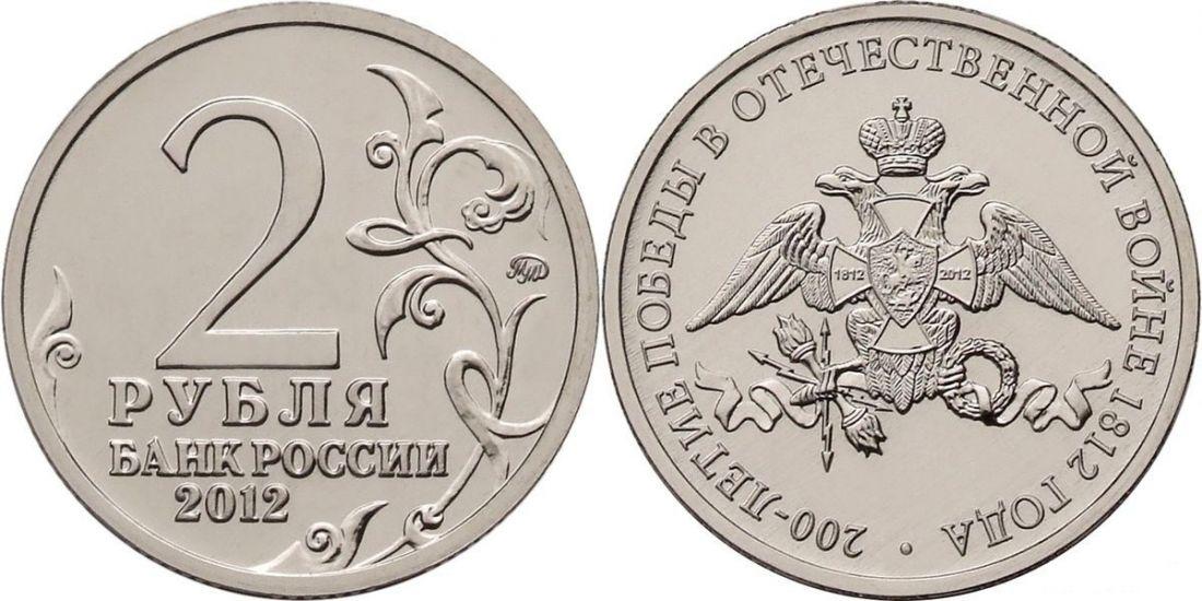 2 рубля 2012 Эмблема празднования 200-летия победы