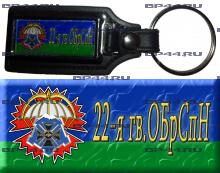 Брелок 22 гв. Обр СпН ГРУ