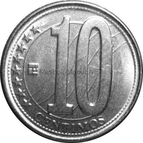 Венесуэла 10 сентимо 2007 г.