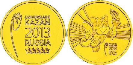 10 рублей Логотип и Талисман Универсиады 2013г.