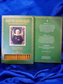 №61.Свечи восковые для домашней молитвы (40 шт. в коробочке)