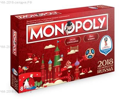 Настольная игра Монополия ЧМ-2018 FIFA WORLD CUP RUSSIA