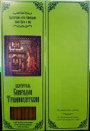 №46.Свечи восковые конусные с прополисом для домашней (келейной) молитвы , длина 21,5см., Ø 6мм. (20 шт. в коробочке)