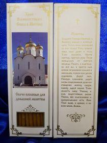 №2.Свечи восковые конусные с прополисом для домашней (келейной) молитвы , длина 21,5см., Ø 6мм. (20 шт. в коробочке)