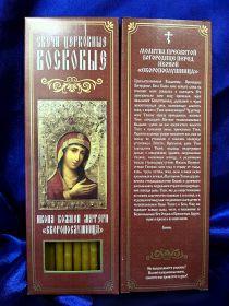 №27.Свечи восковые конусные с прополисом для домашней (келейной) молитвы , длина 21,5см., Ø 6мм. (20 шт. в коробочке)