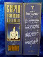№33.Свечи восковые конусные с прополисом для домашней (келейной) молитвы , длина 21,5см., Ø 6мм. (20 шт. в коробочке)