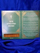 №63. Сорокоустные свечи церковные восковые для домашней молитвы