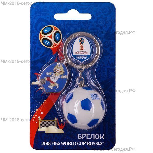 """Брелок """"Мяч"""" 3D ПВХ FIFA 2018"""