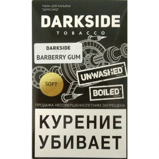 Табак для кальяна Dark Side Soft Barberry Gum