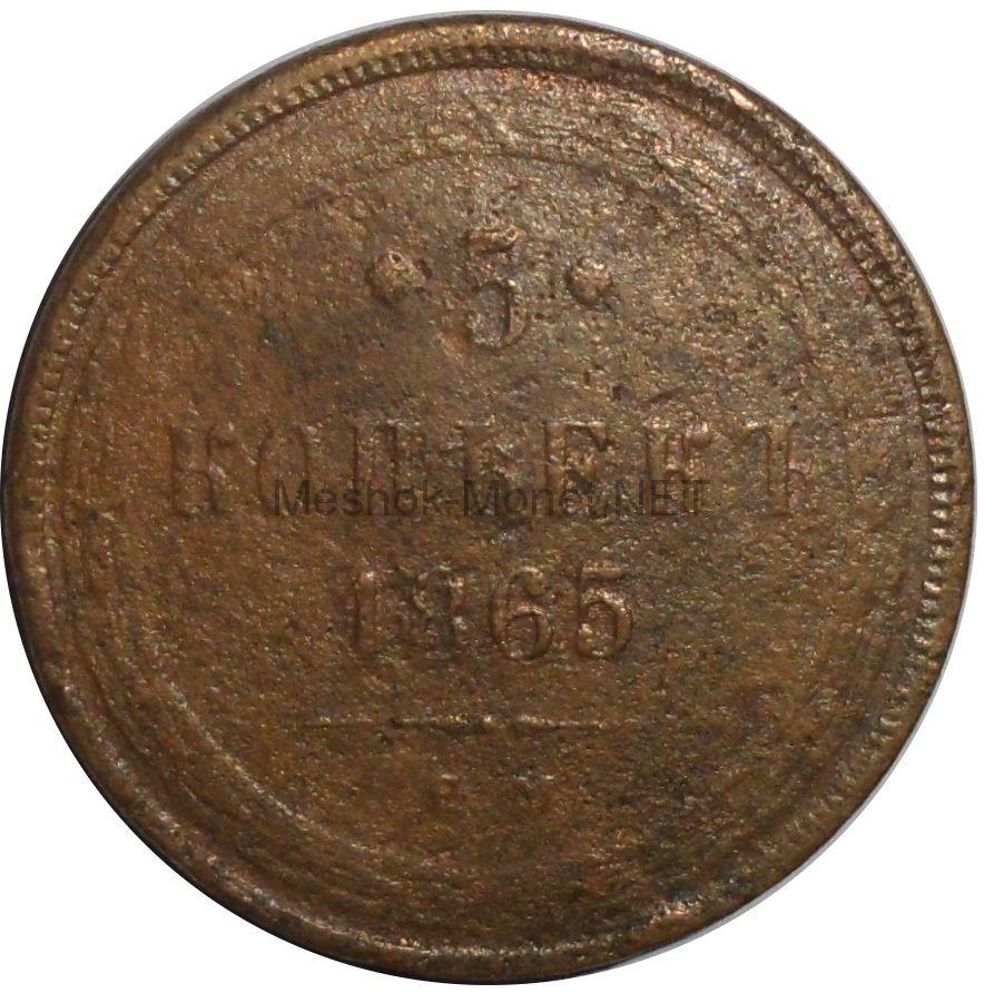 5 копеек 1865 года ЕМ # 1