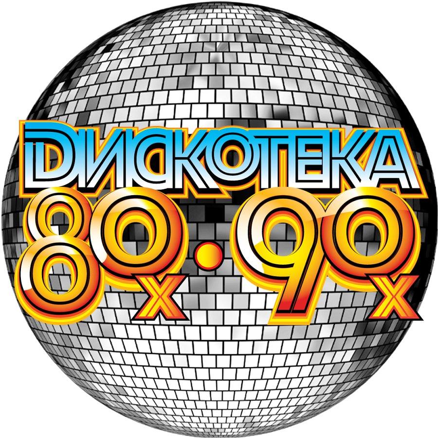 Дискотека 80-х - 90-х