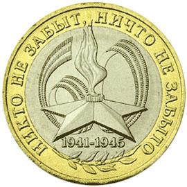 10 рублей 60 лет победы 2005г. ММД