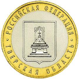 10 рублей Тверская область 2005г.