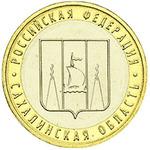 10 рублей Сахалинская область 2006г.