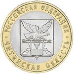 10 рублей Читинская область 2006г.