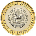 10 рублей Республика Башкортостан 2007г.
