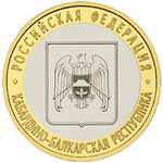 10 рублей Кабардино-Балкарская Республика 2008г. СПМД