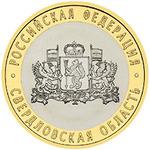 10 рублей Свердловская область 2008г. ММД