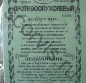 Противоопухолевый Сбор Здренко