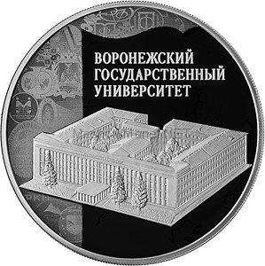 3 рубля 2018 г. Воронежский государственный университет