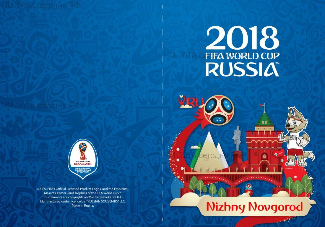Обложка для паспорта Нижний Новгород
