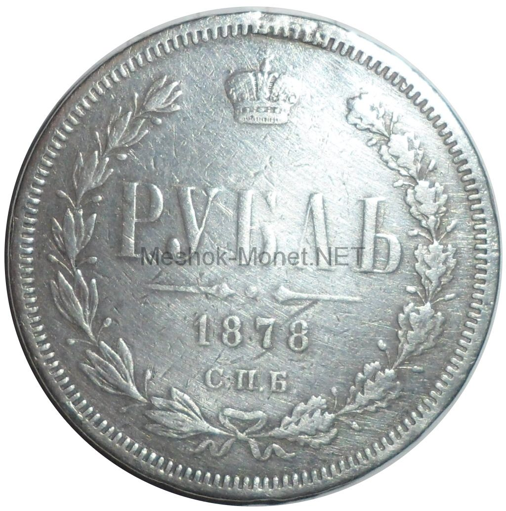 1 рубль 1878 года СПБ НФ # 1