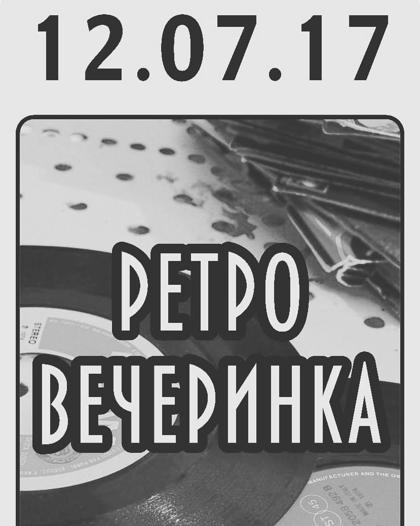2017-07-12 Ретро-вечеринка