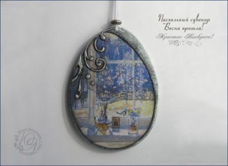 """Пасхальный сувенир """"Весна пришла!"""""""