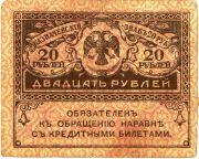 20 рублей. 1917 год.