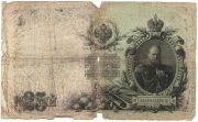 25 рублей. 1909 год. ДА - 030446.