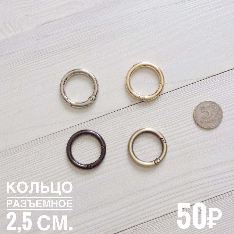 Кольцо разъёмное 2,5 см.