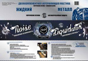NoiseLiquidator (упрочняющая мастика, 1 кг)