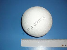 Шарики пенопластовые 15.0 см