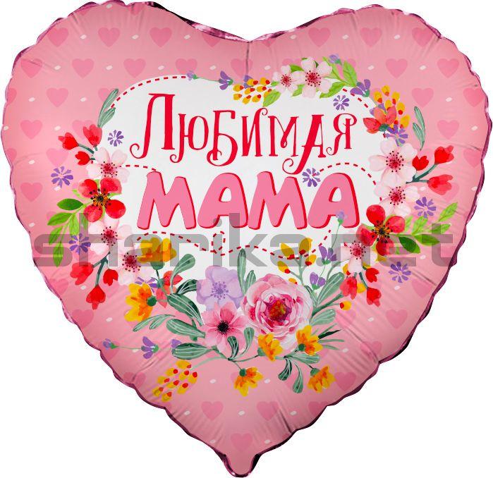 Шар (18''/46 см) Сердце, Любимая мама
