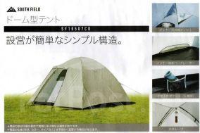 Палатка 4-5 мест SF18507CD 270х270х170