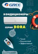 Gree Bora GWH07AAA-K3NNA2A