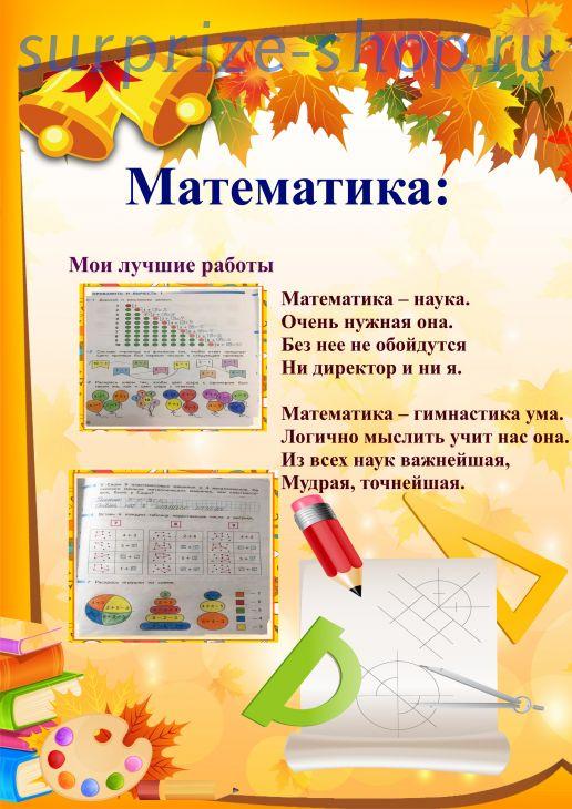Портфолио: Математика