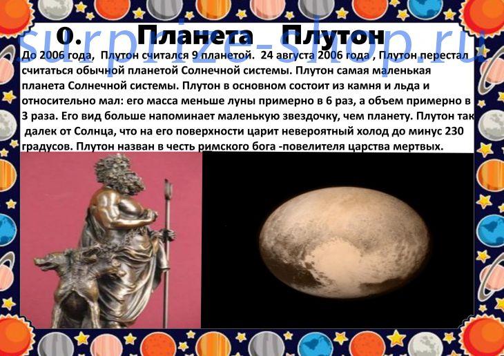 Проект6 Планеты