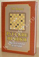 Учебное пособие по шашкам