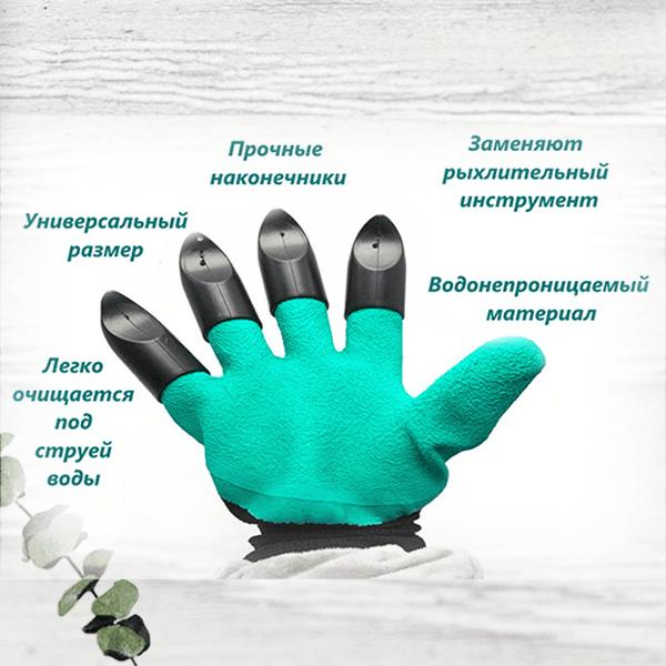 Перчатки для садовода GARDEN GENIE GLOVES