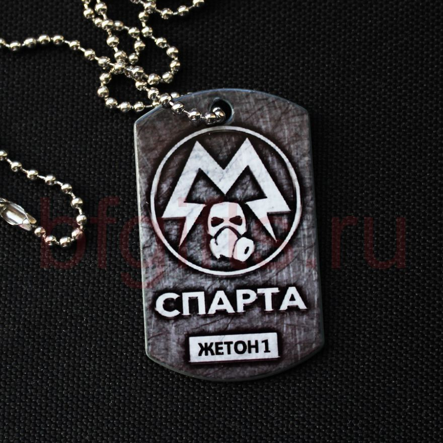 Жетон Sparta 2019 Metro.Exodus