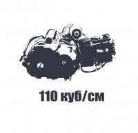 Квадроциклы 110 кубов