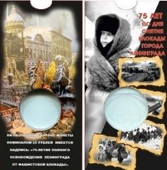 Блистер для монеты 25 рублей 2019г. 75-лет полного освобождения Ленинграда от фашистской блокады